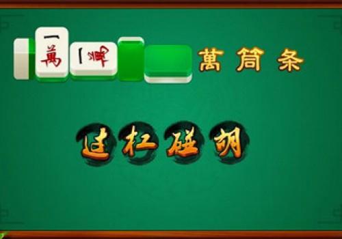 斗棋斑马汉麻玩法,逻辑思维清晰是游戏关键