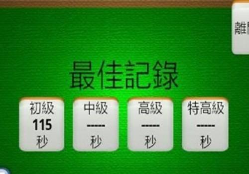 教你初学者如何快速提高斗棋江陵麻将技术?