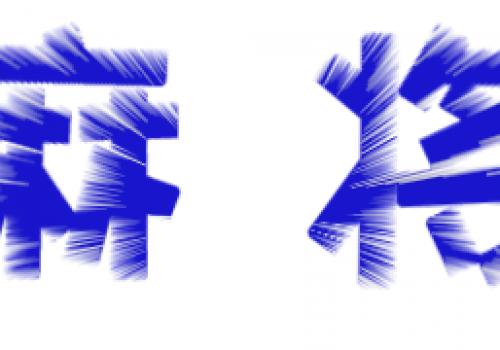 提高斗棋嘉鱼麻将水平的主观因素?
