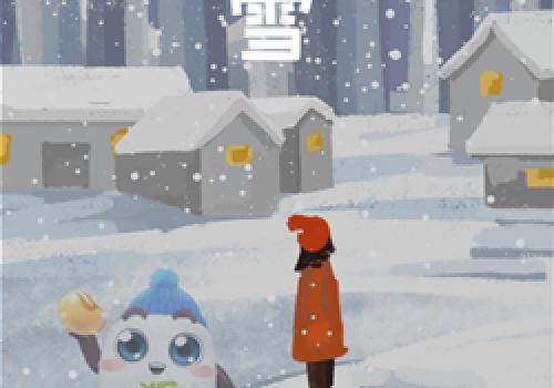 大雪节气一起相约搓斗棋麻将吧