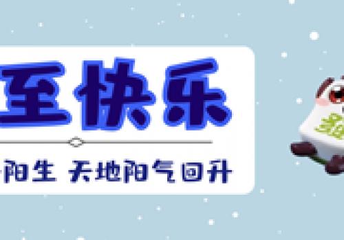 『冬至』斗棋红中提醒各位麻友,别忘吃饺子