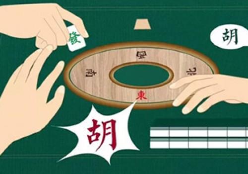 斗棋红中麻将的规则和技巧怎么运用呢?