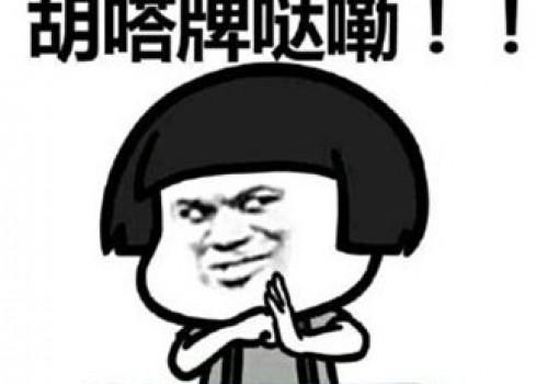 斗棋河南麻将技巧——十大必胜口诀!
