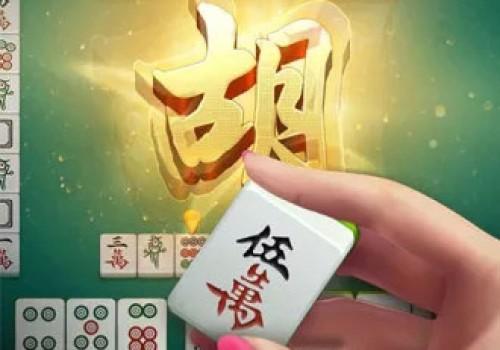 什么是斗棋嘉鱼麻将最容易胡牌的方式?