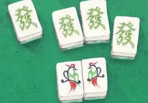 斗棋河南麻将猜牌的意义!